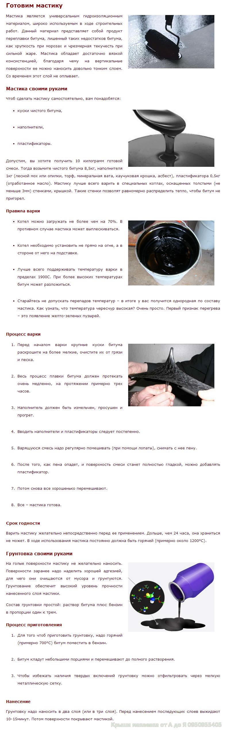 Как приготовить битумную мастику своими руками 843